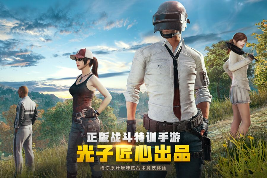 How to Download PUBG Mobile CHINA Version?